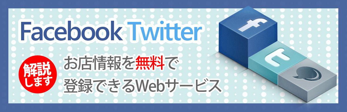 Facebook Twitter お店情報を無料で登録できるサービス